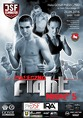 Piaseczno Fight Night 5